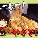 mangiappone Yakisoba lucca comics games