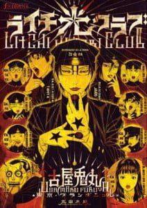 Litchi Hikari Club di Usamaru Furuya
